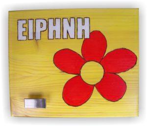 παιδική κρεμμάστρα τοίχου με όνομα παιδιού - handicraftcyprus.com - όλα τα είδη χειροτεχνημάτων του εργαστηρίου μας. χειροποίητα δώρα, τάβλια με σκάλισμα και πυρογραφία, σκάκια σκαλιστά, ξύλινα ρολόγια με σκάλισμα, παιδικά κρεμμασταράκια με παιδικούς ήρωες, ξύλινες φιγούρες και σχήματα, σχέδιο με πυρογράφο σε νεροκολοκύθες, μπομπονιέρες βάφτισης, μπομπονιέρες γάμου γάμων, επιχειρηματικά δώρα, ξεχωριστά δώρα επιχειρήσεων, παλαίωση φωτογραφίας, μπαούλα σκαλιστά, κρεμμασταράκια τοίχου για κλειδιά, κρεμμαστάρια ρούχων σκαλιστά, σκαλιστές κορνίζες, χειροποίητοι καθρέφτες με σκάλισμα, εικόνες αγίων με σκάλισμα, παλαιωμένες εικόνες αγίων, διακοσμητικά είδη χειροποίητα, αξεσουάρ γραφείου, σχέδια σε ξύλο, ξυλογλυπτική, παλαίωση εικόνων, αγιογραφίες, πυρογραφία, χαλκογραφία, κορνίζες, καθρέφτες, χειροποίητα, βάφτιση, γάμος, επέτειος, Πάφος, Λευκωσία, Λεμεσός, Λάρνακα.