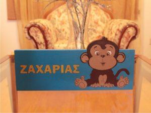πηθικάκι παιδική κρεμμάστρα τοίχου με όνομα παιδιού - handicraftcyprus.com - όλα τα είδη χειροτεχνημάτων του εργαστηρίου μας. χειροποίητα δώρα, τάβλια με σκάλισμα και πυρογραφία, σκάκια σκαλιστά, ξύλινα ρολόγια με σκάλισμα, παιδικά κρεμμασταράκια με παιδικούς ήρωες, ξύλινες φιγούρες και σχήματα, σχέδιο με πυρογράφο σε νεροκολοκύθες, μπομπονιέρες βάφτισης, μπομπονιέρες γάμου γάμων, επιχειρηματικά δώρα, ξεχωριστά δώρα επιχειρήσεων, παλαίωση φωτογραφίας, μπαούλα σκαλιστά, κρεμμασταράκια τοίχου για κλειδιά, κρεμμαστάρια ρούχων σκαλιστά, σκαλιστές κορνίζες, χειροποίητοι καθρέφτες με σκάλισμα, εικόνες αγίων με σκάλισμα, παλαιωμένες εικόνες αγίων, διακοσμητικά είδη χειροποίητα, αξεσουάρ γραφείου, σχέδια σε ξύλο, ξυλογλυπτική, παλαίωση εικόνων, αγιογραφίες, πυρογραφία, χαλκογραφία, κορνίζες, καθρέφτες, χειροποίητα, βάφτιση, γάμος, επέτειος, Πάφος, Λευκωσία, Λεμεσός, Λάρνακα.