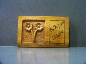 σκαλιστή μαργαρίτα με πυρογραφία - χειροποίητες μπομπονιέρες - handmade bonbonniere - handicraftcyprus.com - όλα τα είδη χειροτεχνημάτων του εργαστηρίου μας. χειροποίητα δώρα, τάβλια με σκάλισμα και πυρογραφία, σκάκια σκαλιστά, ξύλινα ρολόγια με σκάλισμα, παιδικά κρεμμασταράκια με παιδικούς ήρωες, ξύλινες φιγούρες και σχήματα, σχέδιο με πυρογράφο σε νεροκολοκύθες, μπομπονιέρες βάφτισης, μπομπονιέρες γάμου γάμων, επιχειρηματικά δώρα, ξεχωριστά δώρα επιχειρήσεων, παλαίωση φωτογραφίας, μπαούλα σκαλιστά, κρεμμασταράκια τοίχου για κλειδιά, κρεμμαστάρια ρούχων σκαλιστά, σκαλιστές κορνίζες, χειροποίητοι καθρέφτες με σκάλισμα, εικόνες αγίων με σκάλισμα, παλαιωμένες εικόνες αγίων, διακοσμητικά είδη χειροποίητα, αξεσουάρ γραφείου, σχέδια σε ξύλο, ξυλογλυπτική, παλαίωση εικόνων, αγιογραφίες, πυρογραφία, χαλκογραφία, κορνίζες, καθρέφτες, χειροποίητα, βάφτιση, γάμος, επέτειος, Πάφος, Λευκωσία, Λεμεσός, Λάρνακα.