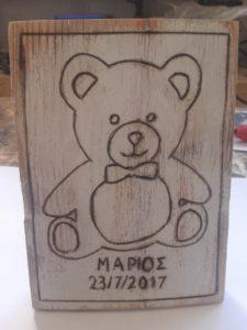 αρκουδάκι με παιδικό όνομα - ξύλινες φιγούρες και σχέδια - handicraftcyprus.com - όλα τα είδη χειροτεχνημάτων του εργαστηρίου μας. χειροποίητα δώρα, τάβλια με σκάλισμα και πυρογραφία, σκάκια σκαλιστά, ξύλινα ρολόγια με σκάλισμα, παιδικά κρεμμασταράκια με παιδικούς ήρωες, ξύλινες φιγούρες και σχήματα, σχέδιο με πυρογράφο σε νεροκολοκύθες, μπομπονιέρες βάφτισης, μπομπονιέρες γάμου γάμων, επιχειρηματικά δώρα, ξεχωριστά δώρα επιχειρήσεων, παλαίωση φωτογραφίας, μπαούλα σκαλιστά, κρεμμασταράκια τοίχου για κλειδιά, κρεμμαστάρια ρούχων σκαλιστά, σκαλιστές κορνίζες, χειροποίητοι καθρέφτες με σκάλισμα, εικόνες αγίων με σκάλισμα, παλαιωμένες εικόνες αγίων, διακοσμητικά είδη χειροποίητα, αξεσουάρ γραφείου, σχέδια σε ξύλο, ξυλογλυπτική, παλαίωση εικόνων, αγιογραφίες, πυρογραφία, χαλκογραφία, κορνίζες, καθρέφτες, χειροποίητα, βάφτιση, γάμος, επέτειος, Πάφος, Λευκωσία, Λεμεσός, Λάρνακα.