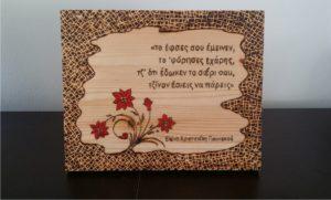 απόφθεγμα σχέδιο με πυρογραφία - ξύλινες φιγούρες και σχέδια - handicraftcyprus.com - όλα τα είδη χειροτεχνημάτων του εργαστηρίου μας. χειροποίητα δώρα, τάβλια με σκάλισμα και πυρογραφία, σκάκια σκαλιστά, ξύλινα ρολόγια με σκάλισμα, παιδικά κρεμμασταράκια με παιδικούς ήρωες, ξύλινες φιγούρες και σχήματα, σχέδιο με πυρογράφο σε νεροκολοκύθες, μπομπονιέρες βάφτισης, μπομπονιέρες γάμου γάμων, επιχειρηματικά δώρα, ξεχωριστά δώρα επιχειρήσεων, παλαίωση φωτογραφίας, μπαούλα σκαλιστά, κρεμμασταράκια τοίχου για κλειδιά, κρεμμαστάρια ρούχων σκαλιστά, σκαλιστές κορνίζες, χειροποίητοι καθρέφτες με σκάλισμα, εικόνες αγίων με σκάλισμα, παλαιωμένες εικόνες αγίων, διακοσμητικά είδη χειροποίητα, αξεσουάρ γραφείου, σχέδια σε ξύλο, ξυλογλυπτική, παλαίωση εικόνων, αγιογραφίες, πυρογραφία, χαλκογραφία, κορνίζες, καθρέφτες, χειροποίητα, βάφτιση, γάμος, επέτειος, Πάφος, Λευκωσία, Λεμεσός, Λάρνακα.