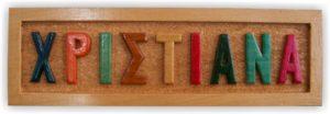 χριστιάνα παιδική ταμπελίτσα για δωμάτιο πόρτα - σχέδιο με πυρογραφία - ξύλινες φιγούρες και σχέδια - handicraftcyprus.com - όλα τα είδη χειροτεχνημάτων του εργαστηρίου μας. χειροποίητα δώρα, τάβλια με σκάλισμα και πυρογραφία, σκάκια σκαλιστά, ξύλινα ρολόγια με σκάλισμα, παιδικά κρεμμασταράκια με παιδικούς ήρωες, ξύλινες φιγούρες και σχήματα, σχέδιο με πυρογράφο σε νεροκολοκύθες, μπομπονιέρες βάφτισης, μπομπονιέρες γάμου γάμων, επιχειρηματικά δώρα, ξεχωριστά δώρα επιχειρήσεων, παλαίωση φωτογραφίας, μπαούλα σκαλιστά, κρεμμασταράκια τοίχου για κλειδιά, κρεμμαστάρια ρούχων σκαλιστά, σκαλιστές κορνίζες, χειροποίητοι καθρέφτες με σκάλισμα, εικόνες αγίων με σκάλισμα, παλαιωμένες εικόνες αγίων, διακοσμητικά είδη χειροποίητα, αξεσουάρ γραφείου, σχέδια σε ξύλο, ξυλογλυπτική, παλαίωση εικόνων, αγιογραφίες, πυρογραφία, χαλκογραφία, κορνίζες, καθρέφτες, χειροποίητα, βάφτιση, γάμος, επέτειος, Πάφος, Λευκωσία, Λεμεσός, Λάρνακα.