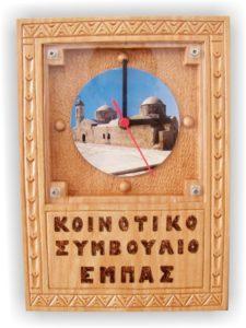 κοινοτικό συμβούλιο έμπας - ξύλινο ρολόι τοίχου σκαλιστό με πυρογραφία - handicraftcyprus.com - όλα τα είδη χειροτεχνημάτων του εργαστηρίου μας. χειροποίητα δώρα, τάβλια με σκάλισμα και πυρογραφία, σκάκια σκαλιστά, ξύλινα ρολόγια με σκάλισμα, παιδικά κρεμμασταράκια με παιδικούς ήρωες, ξύλινες φιγούρες και σχήματα, σχέδιο με πυρογράφο σε νεροκολοκύθες, μπομπονιέρες βάφτισης, μπομπονιέρες γάμου γάμων, επιχειρηματικά δώρα, ξεχωριστά δώρα επιχειρήσεων, παλαίωση φωτογραφίας, μπαούλα σκαλιστά, κρεμμασταράκια τοίχου για κλειδιά, κρεμμαστάρια ρούχων σκαλιστά, σκαλιστές κορνίζες, χειροποίητοι καθρέφτες με σκάλισμα, εικόνες αγίων με σκάλισμα, παλαιωμένες εικόνες αγίων, διακοσμητικά είδη χειροποίητα, αξεσουάρ γραφείου, σχέδια σε ξύλο, ξυλογλυπτική, παλαίωση εικόνων, αγιογραφίες, πυρογραφία, χαλκογραφία, κορνίζες, καθρέφτες, χειροποίητα, βάφτιση, γάμος, επέτειος, Πάφος, Λευκωσία, Λεμεσός, Λάρνακα.