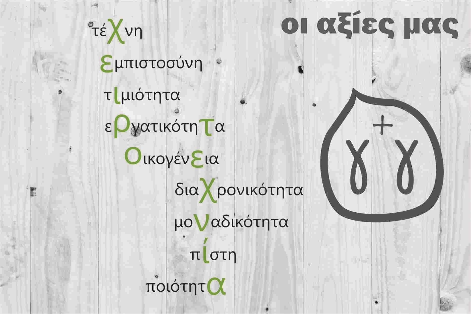 our values - handicraft cyprus - οι αξίες μας - χειροτεχνία κύπρος - εργαστήρι χειροτεχνίας Γιαννάκης Γιαννακούhandicraftcyprus.com - όλα τα είδη χειροτεχνημάτων του εργαστηρίου μας. χειροποίητα δώρα, τάβλια με σκάλισμα και πυρογραφία, σκάκια σκαλιστά, ξύλινα ρολόγια με σκάλισμα, παιδικά κρεμμασταράκια με παιδικούς ήρωες, ξύλινες φιγούρες και σχήματα, σχέδιο με πυρογράφο σε νεροκολοκύθες, μπομπονιέρες βάφτισης, μπομπονιέρες γάμου γάμων, επιχειρηματικά δώρα, ξεχωριστά δώρα επιχειρήσεων, παλαίωση φωτογραφίας, μπαούλα σκαλιστά, κρεμμασταράκια τοίχου για κλειδιά, κρεμμαστάρια ρούχων σκαλιστά, σκαλιστές κορνίζες, χειροποίητοι καθρέφτες με σκάλισμα, εικόνες αγίων με σκάλισμα, παλαιωμένες εικόνες αγίων, διακοσμητικά είδη χειροποίητα, αξεσουάρ γραφείου, σχέδια σε ξύλο, ξυλογλυπτική, παλαίωση εικόνων, αγιογραφίες, πυρογραφία, χαλκογραφία, κορνίζες, καθρέφτες, χειροποίητα, βάφτιση, γάμος, επέτειος, Πάφος, Λευκωσία, Λεμεσός, Λάρνακα.