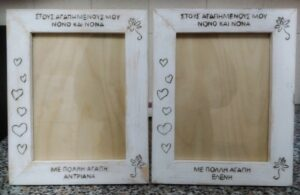 handmade wooden frames with pyrography xeiropoiites kornizes me afierosi - handicraftcyprus.com - όλα τα είδη χειροτεχνημάτων του εργαστηρίου μας. χειροποίητα δώρα, τάβλια με σκάλισμα και πυρογραφία, σκάκια σκαλιστά, ξύλινα ρολόγια με σκάλισμα, παιδικά κρεμμασταράκια με παιδικούς ήρωες, ξύλινες φιγούρες και σχήματα, σχέδιο με πυρογράφο σε νεροκολοκύθες, μπομπονιέρες βάφτισης, μπομπονιέρες γάμου γάμων, επιχειρηματικά δώρα, ξεχωριστά δώρα επιχειρήσεων, παλαίωση φωτογραφίας, μπαούλα σκαλιστά, κρεμμασταράκια τοίχου για κλειδιά, κρεμμαστάρια ρούχων σκαλιστά, σκαλιστές κορνίζες, χειροποίητοι καθρέφτες με σκάλισμα, εικόνες αγίων με σκάλισμα, παλαιωμένες εικόνες αγίων, διακοσμητικά είδη χειροποίητα, αξεσουάρ γραφείου, σχέδια σε ξύλο, ξυλογλυπτική, παλαίωση εικόνων, αγιογραφίες, πυρογραφία, χαλκογραφία, κορνίζες, σανίδες κοπής φρούτων λαχανικών, handmade endgrain cutting board, καθρέφτες, χειροποίητα, βάφτιση, γάμος, επέτειος, Πάφος, Λευκωσία, Λεμεσός, Λάρνακα